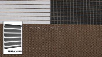 Рулонная штора системы Зебра мини с тканью Стандарт Коричневый (Амиго)