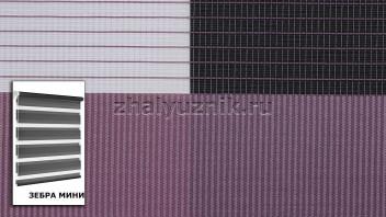 Рулонная штора системы Зебра мини с тканью Стандарт Лиловый (Амиго)
