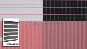 Рулонная штора системы Зебра мини с тканью Стандарт Розовый (Амиго)