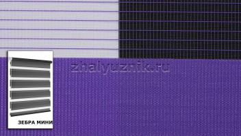 Рулонная штора системы Зебра мини с тканью Стандарт Сиреневый (Амиго)