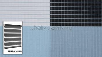 Рулонная штора системы Зебра мини с тканью Стандарт Светло-голубой (Амиго)