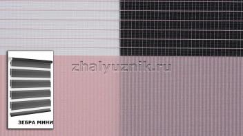 Рулонная штора системы Зебра мини с тканью Стандарт Светло-розовый (Амиго)