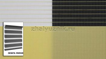 Рулонная штора системы Зебра мини с тканью Стандарт Жёлтый (Амиго)