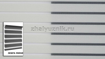 Рулонная штора системы Зебра мини с тканью STOR VOLETA Ваниль (Miamoza)