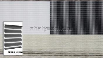 Рулонная штора системы Зебра мини с тканью ZEBRA COLOUR Коричневый (Miamoza)