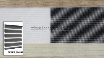 Рулонная штора системы Зебра мини с тканью ZEBRA COLOUR Светло-коричневый (Miamoza)