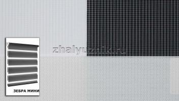 Рулонная штора системы Зебра мини с тканью ZEBRA LIZBON Магнолия (Miamoza)