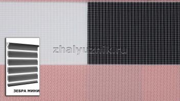 Рулонная штора системы Зебра мини с тканью ZEBRA LIZBON Розовый (Miamoza)