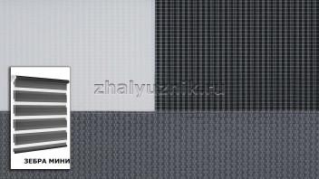 Рулонная штора системы Зебра мини с тканью ZEBRA LIZBON Серый (Miamoza)