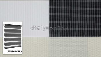 Рулонная штора системы Зебра мини с тканью ZEBRA LIZBON Светло-бежевый (Miamoza)