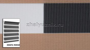 Рулонная штора системы Зебра мини с тканью ZEBRA LIZBON Светло-коричневый (Miamoza)