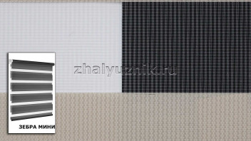 Рулонная штора системы Зебра мини с тканью ZEBRA LIZBON Тёмно-бежевый (Miamoza)