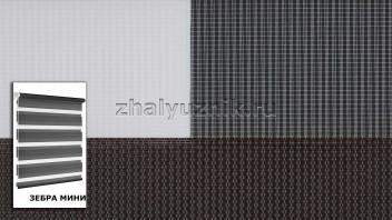 Рулонная штора системы Зебра мини с тканью ZEBRA LIZBON Тёмно-коричневый (Miamoza)