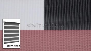 Рулонная штора системы Зебра мини с тканью ZEBRA LIZBON Тёмно-розовый (Miamoza)