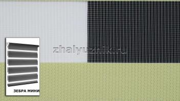 Рулонная штора системы Зебра мини с тканью ZEBRA LIZBON Зеленый (Miamoza)