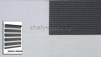 Рулонная штора системы Зебра мини с тканью ZEBRA NEW Белый (Miamoza)