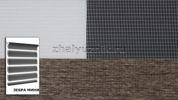Рулонная штора системы Зебра мини с тканью ZEBRA NEW Коричневый (Miamoza)
