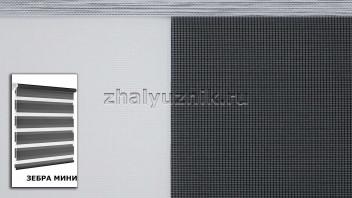 Рулонная штора системы Зебра мини с тканью ZEBRA PARIS Серый (Miamoza)