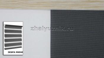 Рулонная штора системы Зебра мини с тканью ZEBRA PARIS Тёмно-бежевый (Miamoza)