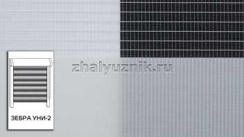 Рулонная штора системы Зебра уни-2 с тканью Стандарт Белый (Амиго)