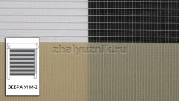 Рулонная штора системы Зебра уни-2 с тканью Стандарт Бежевый (Амиго)