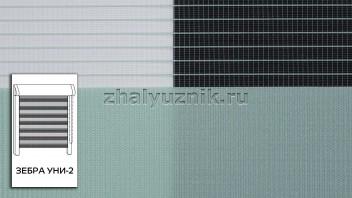 Рулонная штора системы Зебра уни-2 с тканью Стандарт Бирюзовый (Амиго)