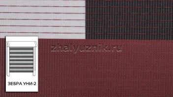 Рулонная штора системы Зебра уни-2 с тканью Стандарт Брусника (Амиго)