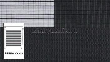 Рулонная штора системы Зебра уни-2 с тканью Стандарт Чёрный (Амиго)