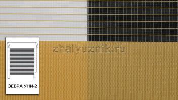 Рулонная штора системы Зебра уни-2 с тканью Стандарт Карамель (Амиго)