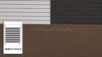 Рулонная штора системы Зебра уни-2 с тканью Стандарт Коричневый (Амиго)