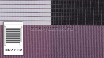 Рулонная штора системы Зебра уни-2 с тканью Стандарт Лиловый (Амиго)