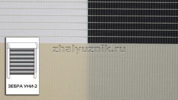 Рулонная штора системы Зебра уни-2 с тканью Стандарт Персиковый (Амиго)