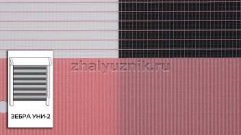 Рулонная штора системы Зебра уни-2 с тканью Стандарт Розовый (Амиго)