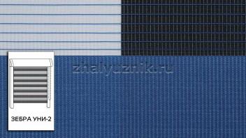 Рулонная штора системы Зебра уни-2 с тканью Стандарт Синий (Амиго)