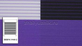 Рулонная штора системы Зебра уни-2 с тканью Стандарт Сиреневый (Амиго)