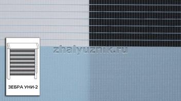 Рулонная штора системы Зебра уни-2 с тканью Стандарт Светло-голубой (Амиго)