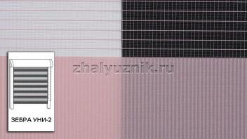 Рулонная штора системы Зебра уни-2 с тканью Стандарт Светло-розовый (Амиго)