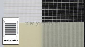 Рулонная штора системы Зебра уни-2 с тканью Стандарт Ванильный (Амиго)