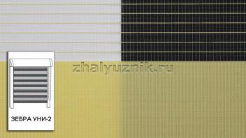 Рулонная штора системы Зебра уни-2 с тканью Стандарт Жёлтый (Амиго)