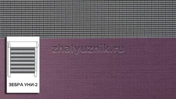 Рулонная штора системы Зебра уни-2 с тканью w2079_zebra_11 фиолетовый (Гарден)