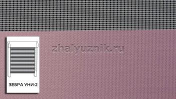 Рулонная штора системы Зебра уни-2 с тканью w2079_zebra_12 темно-розовый (Гарден)