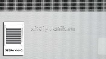 Рулонная штора системы Зебра уни-2 с тканью w2079_zebra_14 белоснежный (Гарден)