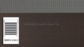 Рулонная штора системы Зебра уни-2 с тканью w2079_zebra_15 темно-коричневый (Гарден)
