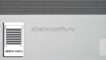 Рулонная штора системы Зебра уни-2 с тканью w2079_zebra_2 белый (Гарден)