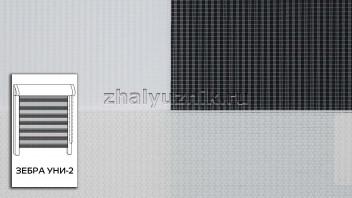 Рулонная штора системы Зебра уни-2 с тканью ZEBRA LIZBON Магнолия (Miamoza)