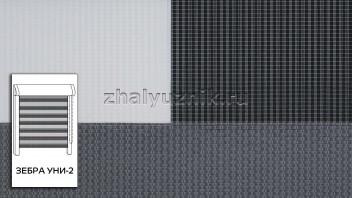Рулонная штора системы Зебра уни-2 с тканью ZEBRA LIZBON Серый (Miamoza)