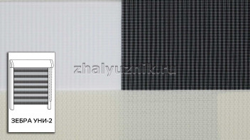 Рулонная штора системы Зебра уни-2 с тканью ZEBRA LIZBON Светло-бежевый (Miamoza)