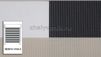 Рулонная штора системы Зебра уни-2 с тканью ZEBRA LIZBON Тёмно-бежевый (Miamoza)