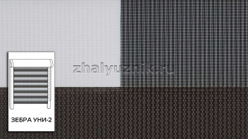 Рулонная штора системы Зебра уни-2 с тканью ZEBRA LIZBON Тёмно-коричневый (Miamoza)