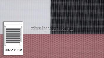 Рулонная штора системы Зебра уни-2 с тканью ZEBRA LIZBON Тёмно-розовый (Miamoza)